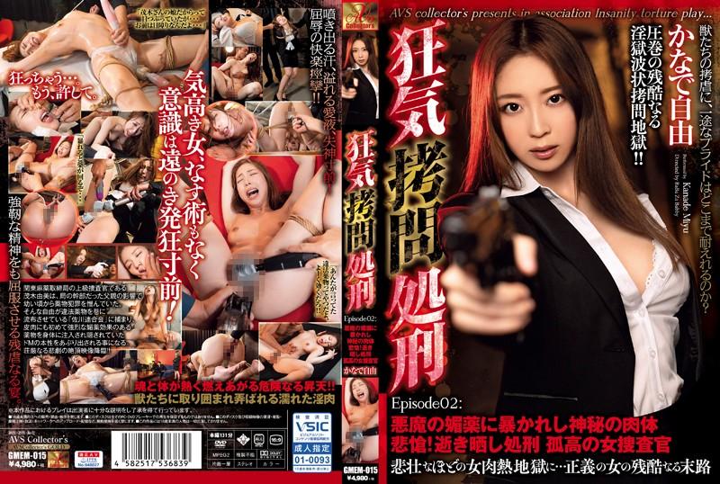 [GMEM-015] 狂気拷問処刑 Episode02:悪魔の媚薬に暴かれし神秘の肉体 悲愴!逝き晒し処刑 孤高の女捜査官 かなで自由