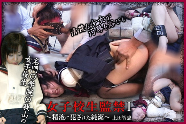[SM_miracle-0054] 女子校生監禁 ~精液に犯された純潔~ 上田知恵 Chie Uehara