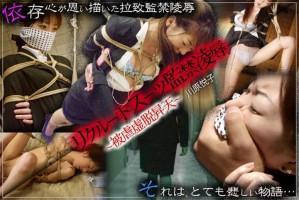 [SM_miracle-0068] リクルートスーツ監禁凌辱 ~被虐虚脱昇天~ 川原悦子 Etsuko Kawahara