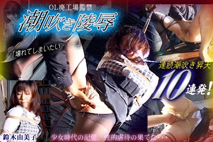 [SM_miracle-0188] OL廃工場監禁潮吹き陵辱 鈴木由美子 Yumiko Suzuki