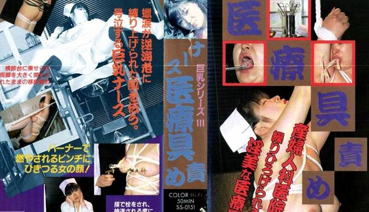 [SS-0151] Shima Bondage