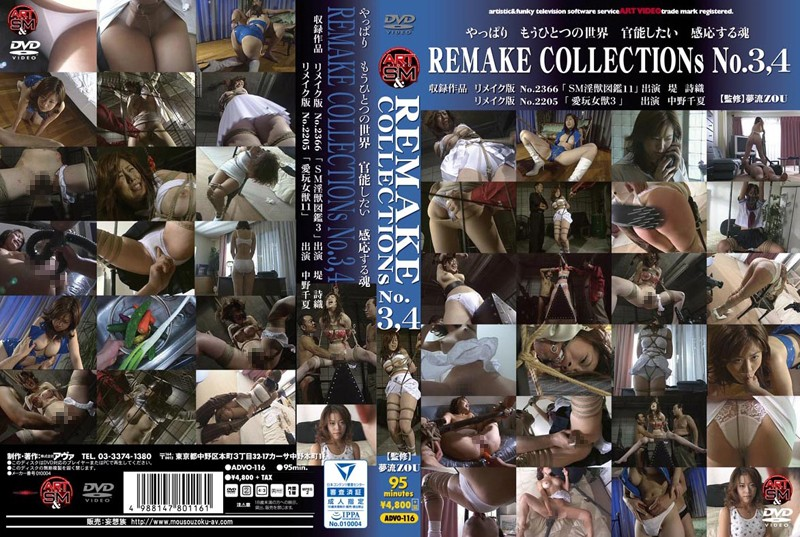[ADVO-116] REMAKE COLLECTIONs No.3,4