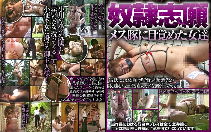 [AXDVD-262R] He Who Volunteered To Be A Female Pig Arena Entertainment