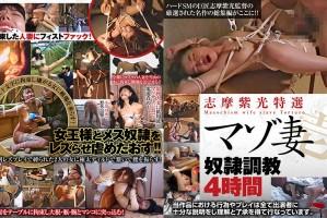 [AXDVD-265R] Shima Shimitsu Special Masochist Wife-Training 4 Hours Arena Entertainment