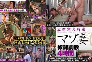 [AXDVD-266R] Shima Shimitsu Special Masochist Wife-Training 4 Hours 2 Arena Entertainment Enema