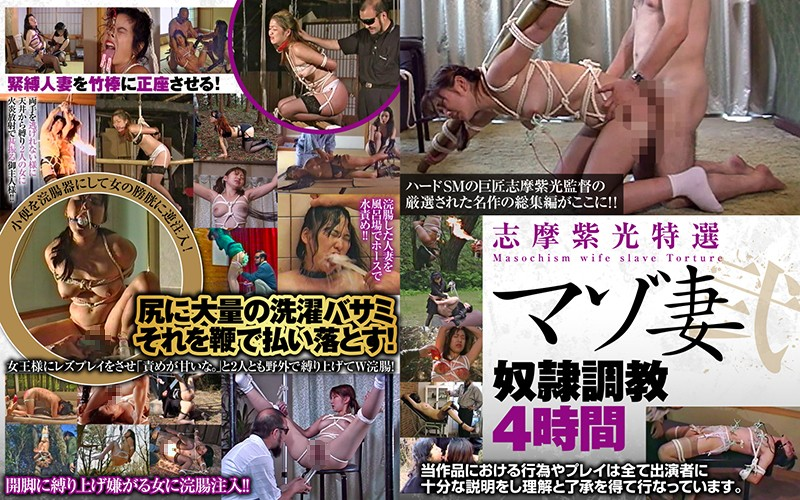 [AXDVD-266R] Shima Shimitsu Special Masochist Wife-Training 4 Hours 2 Arena Entertainment Enema