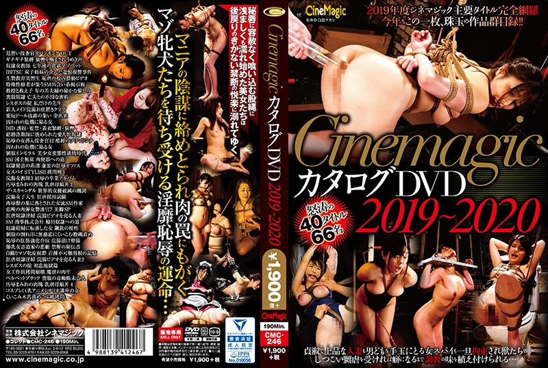 [CMC-246] cinemagic カタログDVD 2019~2020
