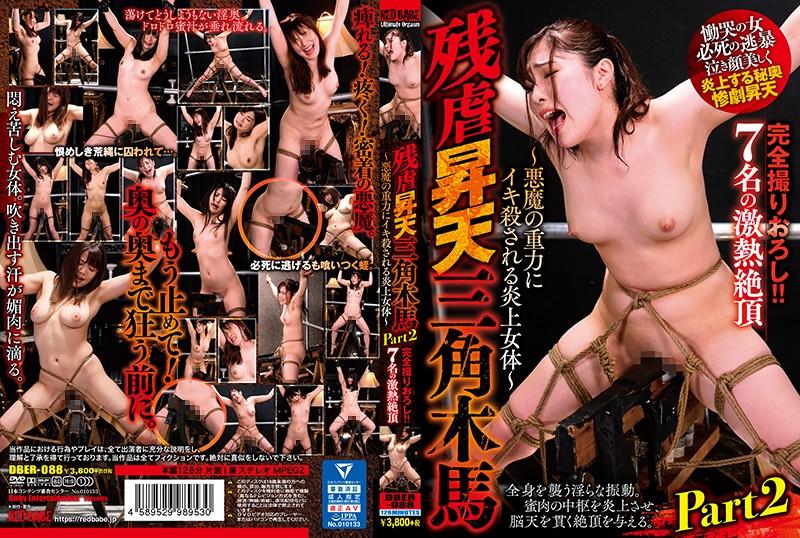 [DBER-088] 残虐昇天三角木馬 Part2 ~悪魔の重力にイキ殺される炎上女体~ 完全撮り下ろし!7名の激熱絶頂