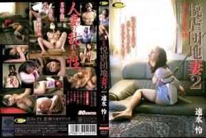 [DVS-055] 速水怜 (Hayami Rei) 悦虐団地妻 2 シネマジック
