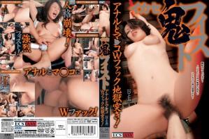 [EC-041] イカセ鬼フィスト ひとみ アナルとマ○コWファック地獄突き!