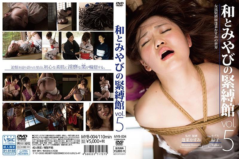 [MYB-004] 和とみやびの緊縛館 Vol.5 蓬莱かすみ