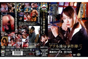 [SHKD-263] ホームヘルパー アナル凌辱事件簿5 -天使カラ奴隷ヘ…御曹司ノ性玩具-