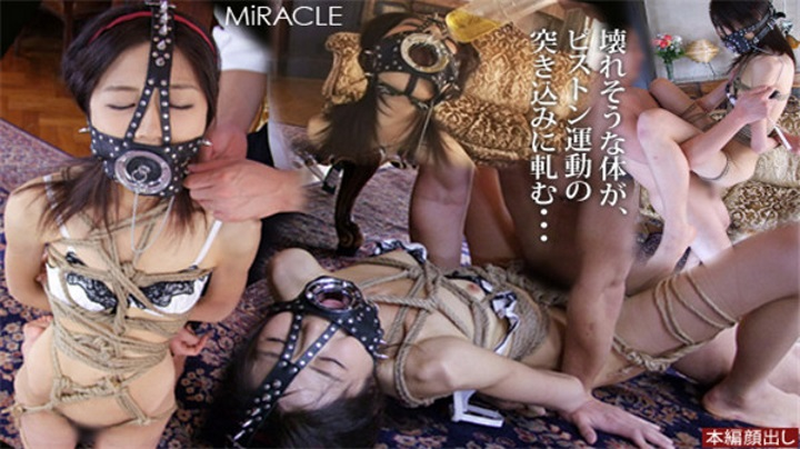 [SM_miracle-0930] 「東京美女調教・後編 ~痩せ細った体を蹂躙する~」