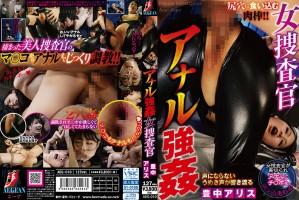 [AEG-010] 女捜査官 アナル強● 豊中アリス