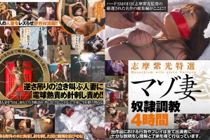 [AXDVD-267R] Shima Shimitsu Special Masochist Wife-Training 4 Hours Arena Entertainment Torture