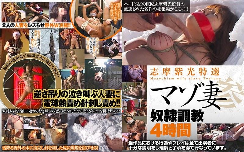 [AXDVD-267R] Shima Shimitsu Special Masochist Wife-Training 4 Hours Arena Entertainment Torture