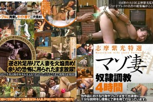 [AXDVD-269R] Shima Shimitsu Special Selection Masochist Wife Slave Training 4 Hours Arena X Slave
