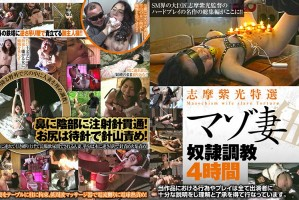 [AXDVD-270R] Shima Shimitsu Special Selection Masochist Wife Slave Training 4 Hours Arena Entertainment Slave