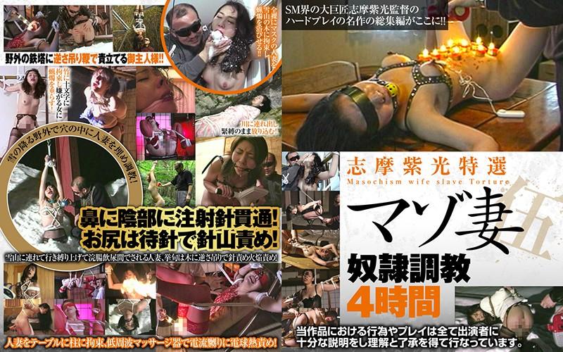 [AXDVD-270R] Shima Shimitsu Special Selection Masochist Wife Slave Training 4 Hours Arena Entertainment Slave