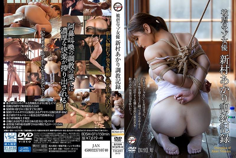 [BDSM-071] 被虐のマゾ女優 新村あかり調教記録