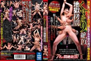 [DBER-092] 頭が真っ白になるほど錯乱する女体の逃げ場なき惨劇 くすぐり絶頂地獄拷問 TICKLING OVERDRIVE ECSTACY