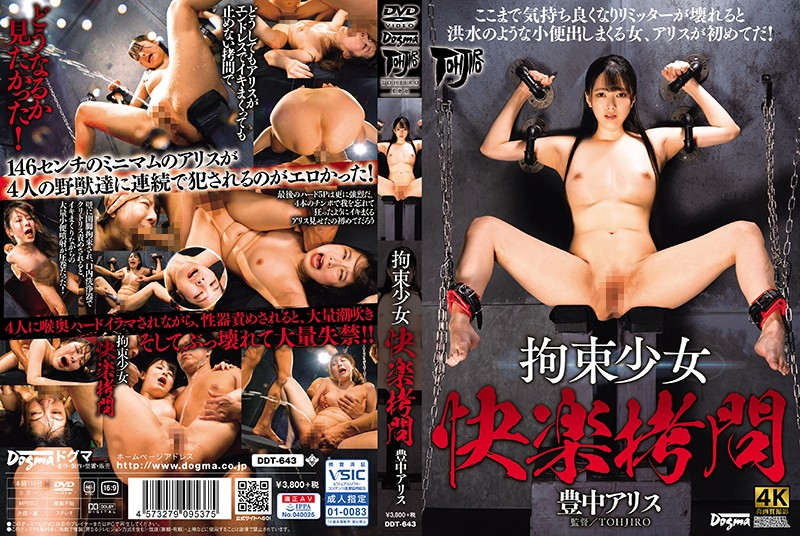 [DDT-643] 拘束少女 快楽拷問 豊中アリス