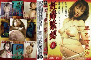 [DNK-01] 妊婦緊縛1早乙女美沙