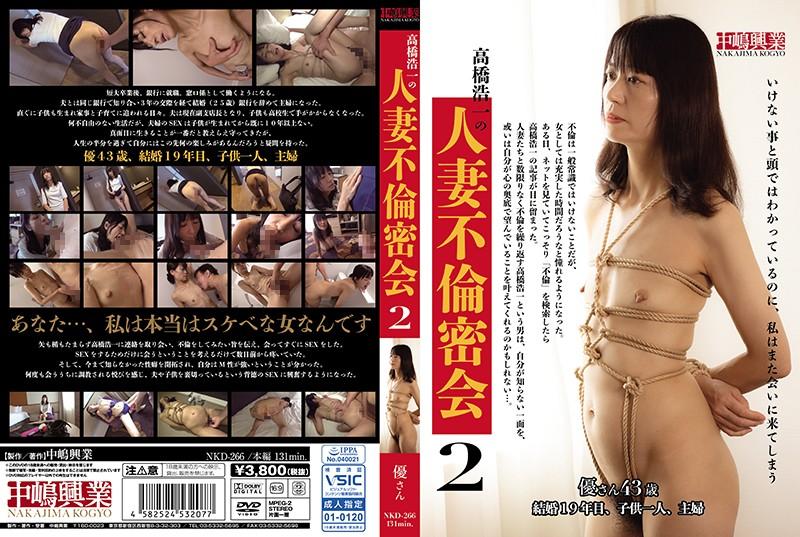 [NKD-266] 高橋浩一の人妻不倫密会2