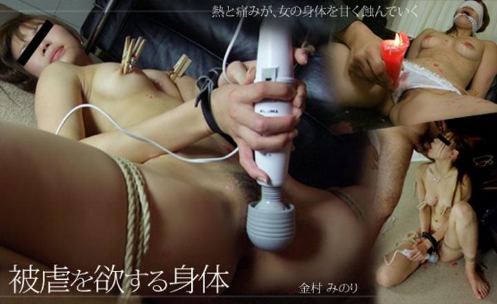 [SM_miracle-0639] 被虐を欲する身体 金村みのり Minori Kanamura