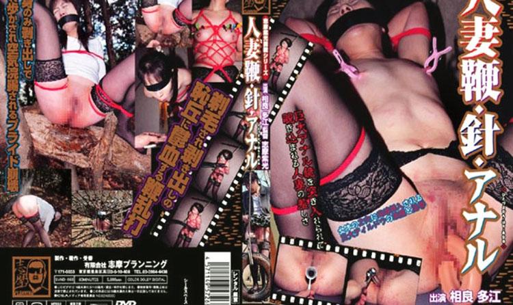 [SS-3011] Shima Bondage
