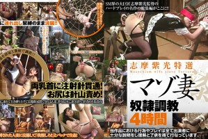 [AXDVD-0273R] 志摩紫光特選マゾ妻奴隷調教4時間 漆
