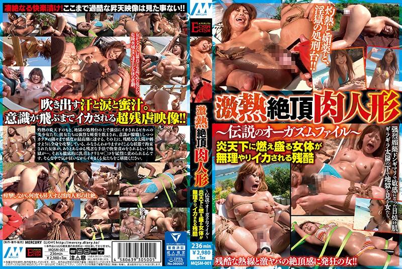 [MQSM-001] 激熱絶頂肉人形~伝説のオーガズムファイル~炎天下に燃え盛る女体が無理やりイカされる残酷