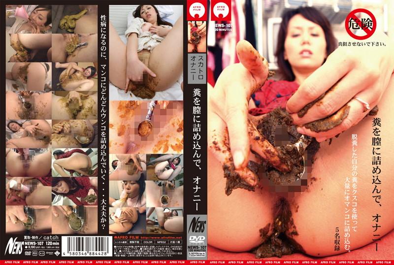 [NEWS-107] 糞を膣に詰め込んで、オナニー