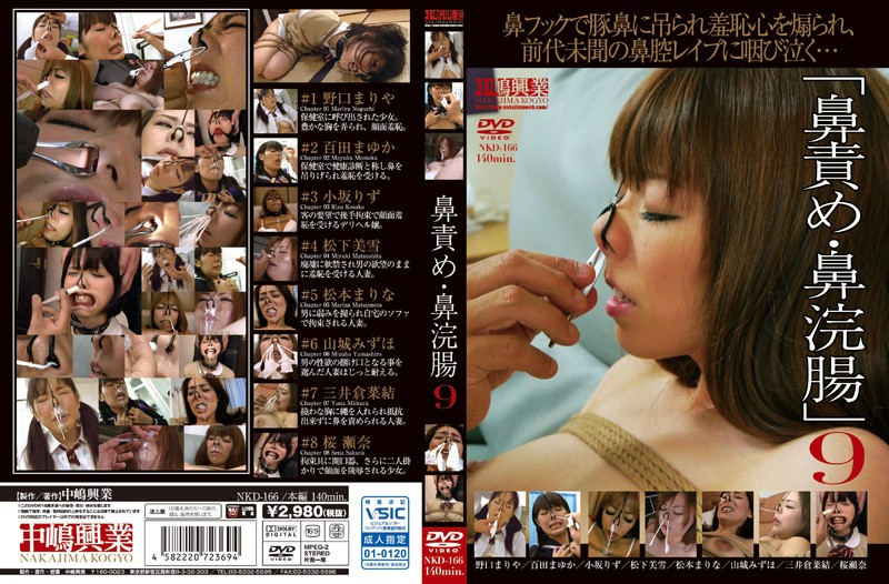 [NKD-166] 鼻責め・鼻浣腸9