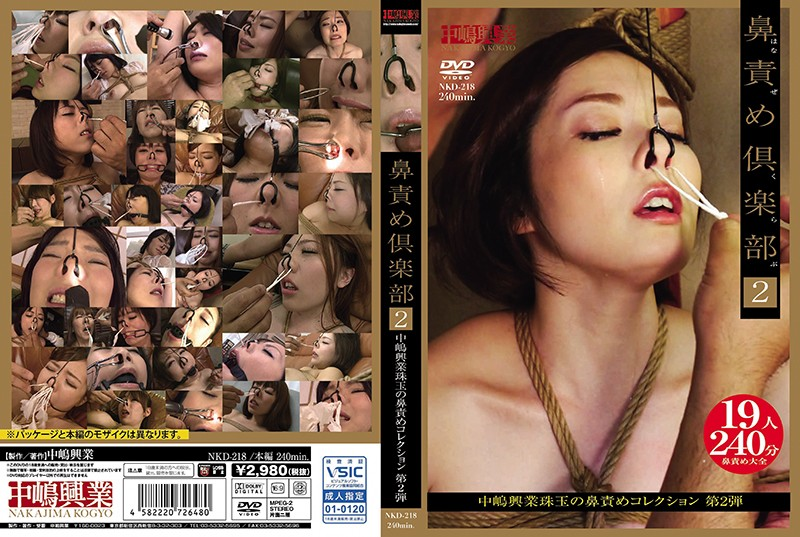 [NKD-218] 鼻責め倶楽部2