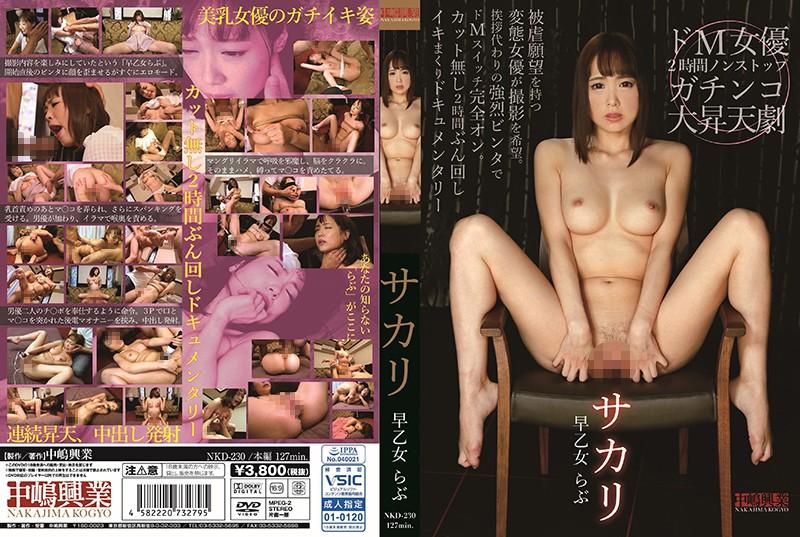 [NKD-230] サカリ 早乙女らぶ