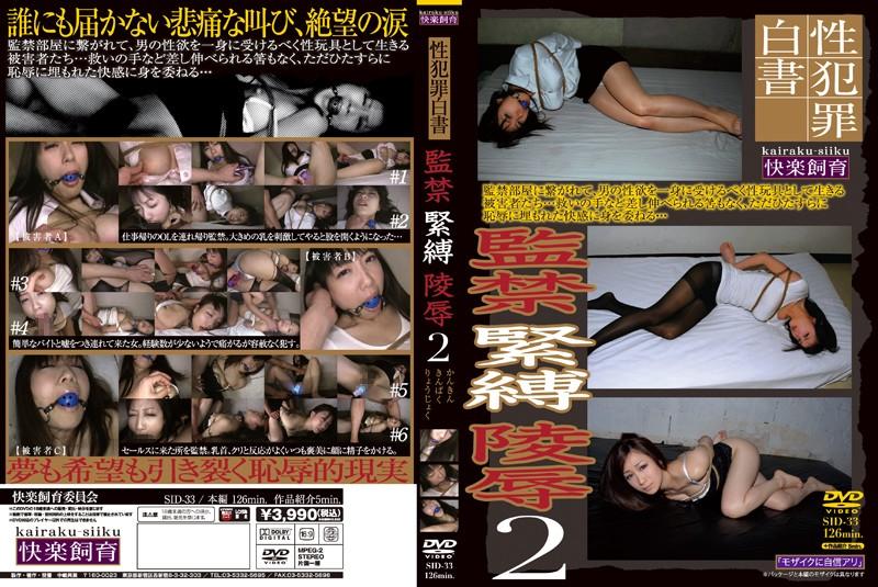 [SID-033] 監禁緊縛陵辱2
