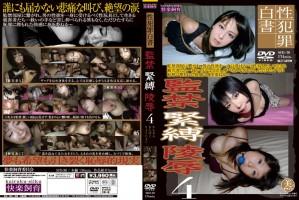 [SID-038] 監禁緊縛陵辱4