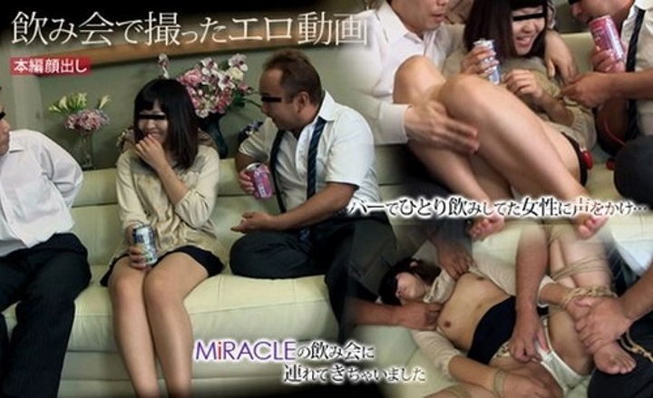 [SM_miracle-0672] 「飲み会で撮ったエロ動画」中原理絵