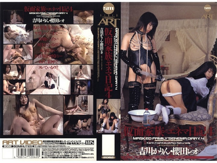 [ART-2062] FAMILY'S HIDDEN ENEMA DIARIES 4 – KARIN YOSHIKAWA & REO SAKURADA