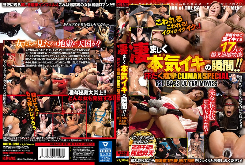 [DBER-098] 凄まじく本気イキの瞬間!! 汗だく痙攣CLIMAX SPECIAL RED BABE ULTRA MOVIES