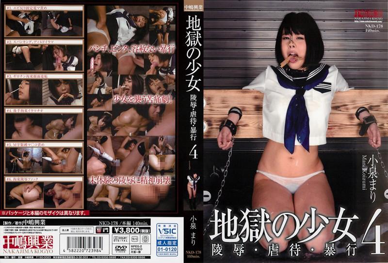 [NKD-178] 地獄の少女 4 陵辱虐待暴行 小泉まり