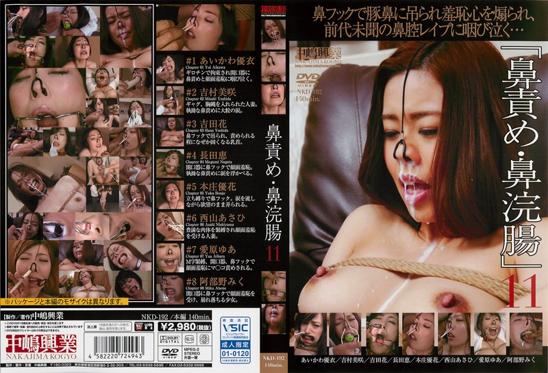 [NKD-192] 鼻責め・鼻浣腸11