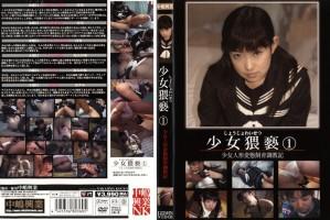 [NTD-01] 少女猥褻1