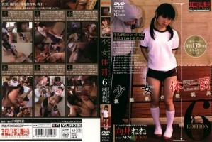 [NTD-15] 少女体罰6 向井ねね