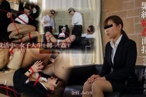 [SM_miracle-0638] 緊縛輪姦面接 ~22歳 大学4年生~ 金村みのり Minori Kanamura