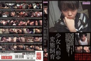 [STD-04] 少女人形変態飼育4