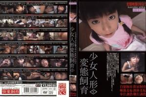 [STD-05] 少女人形変態飼育5