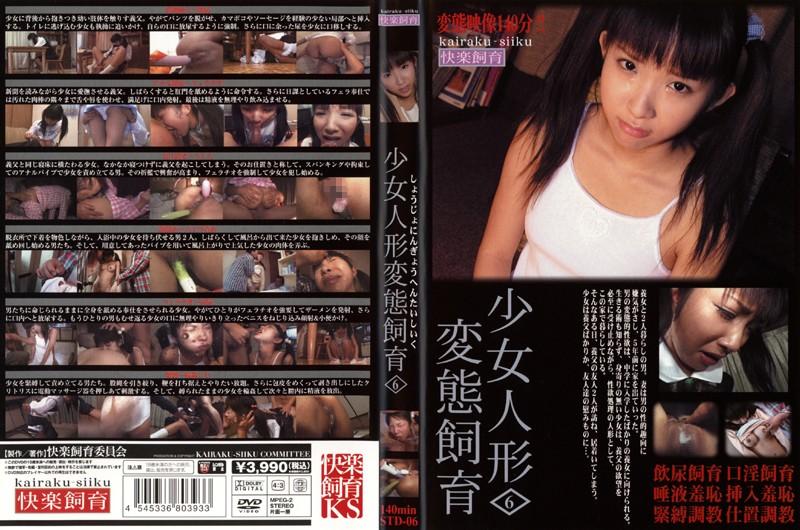 [STD-06] 少女人形変態飼育6