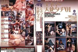 [ART-1997] Enema Angels 01 Aoi Uehara Hiroe Sekimoto Karino Kawana Koyuki Domoto